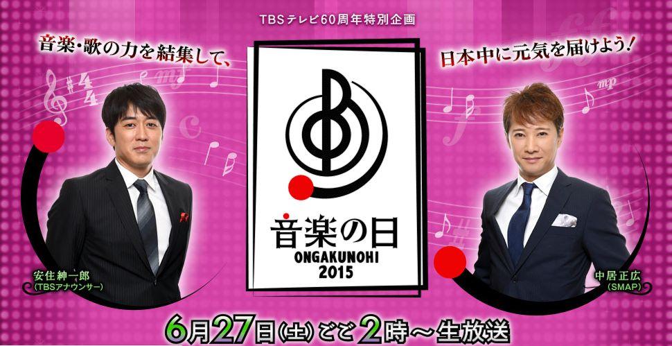 音楽の日(2015年TBS)タイムテーブルが発表!AKB、EXILE、三代目はいつ?