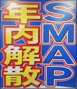 SMAP解散の真相 最新はやはり不仲が原因だった!