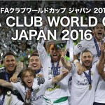FIFAクラブワールドカップ2016の優勝クラブ決定!!決勝・準決勝の結果は?