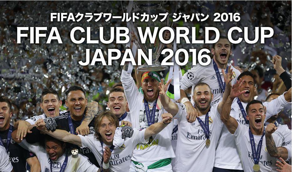 FIFAクラブワールドカップ2016の結果速報!!決勝・準決勝が気になる!?