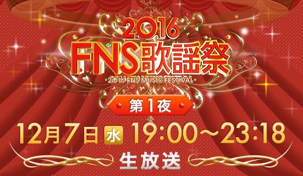FNS歌謡祭2016冬の出演者と順番や曲【第2夜】