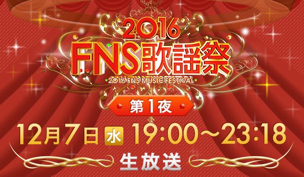 FNS歌謡祭2016冬の出演者と順番や曲【第1夜】