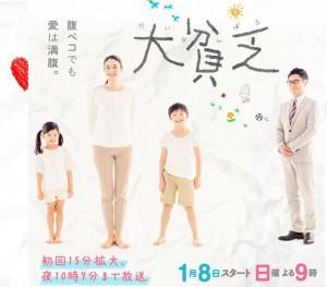 大貧乏のキャスト・あらすじと主題歌をチェック!!小雪&伊藤淳史の恋の行方は?