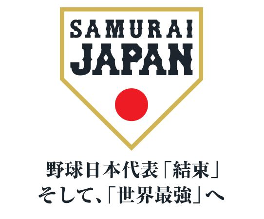 WBC2017日程と宮崎キャンプ(合宿)のお得な情報を地元から提供します!!