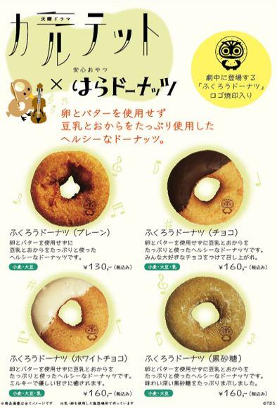 ふくろうドーナツはどこで購入できる?購入方法や味、通販まで(カルテット×はらドーナツ)!!
