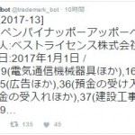 20170125_ベストライセンス2