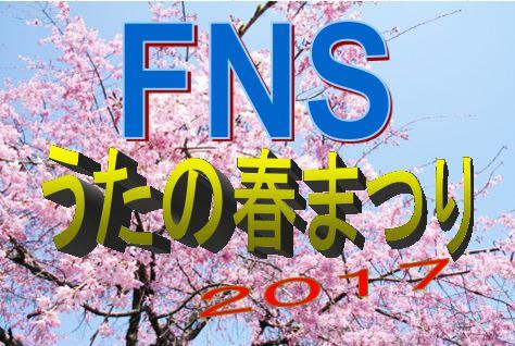 FNSうたの春まつり 2017の出演者と順番や曲、サプライズ企画はなに?