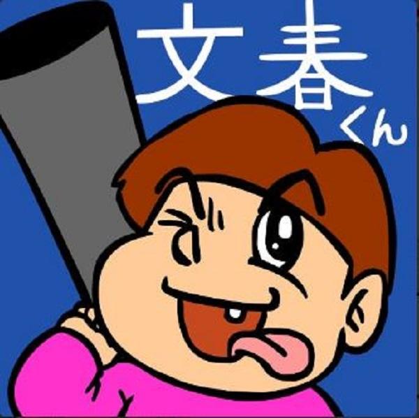 20170219_文春砲live2