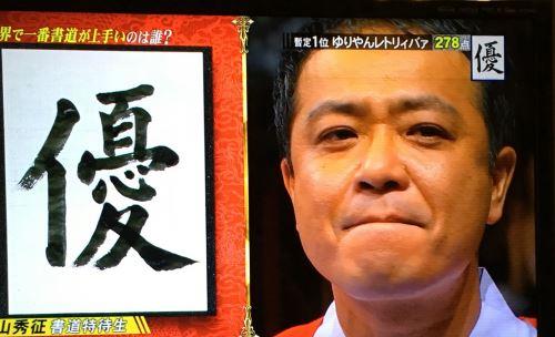 20170225_ゆりやんレトリィバァ5