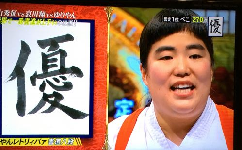 20170225_ゆりやんレトリィバァ7