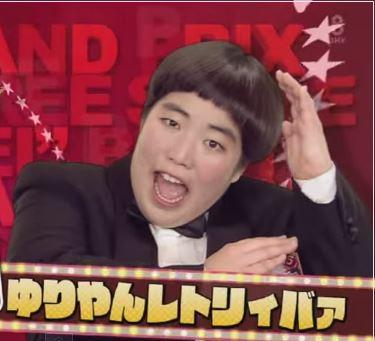 ゆりやんレトリィバァは英語がなぜ上手いのか?英語力ハンパないね!!