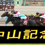 20170225_中山記念3