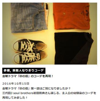 ファッションレンタル 口コミ「leeap」で生活が変わった!!