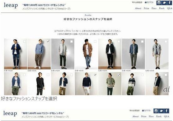 20170302_ファッション5