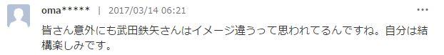 20170314_水戸黄門6