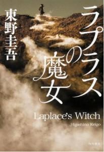 「ラプラスの魔女」の感想や評価をチェック!映画主演の櫻井翔がどう演じるか!
