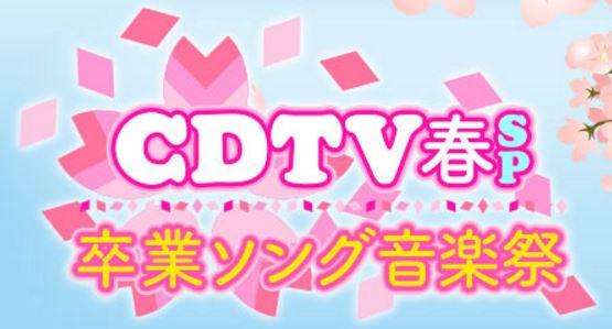 cdtv春スペシャルの出演者!newsや乃木坂46など勢ぞろい!!感動のスペシャルドラマ!!!