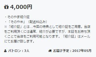 20170330_園山5