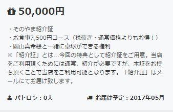20170330_園山7