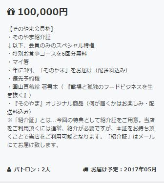20170330_園山8