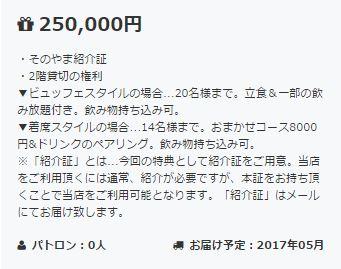 20170330_園山9