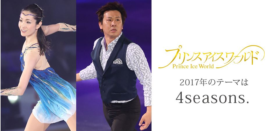 20170412_浅田真央2
