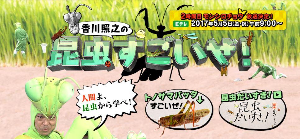 香川照之の昆虫すごいぜ