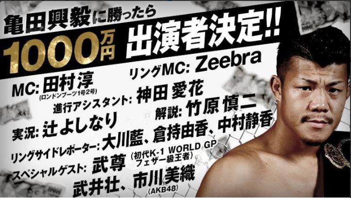 亀田興毅に勝ったら1000万の対戦結果!勝ったのは誰だ?こいつだ!!