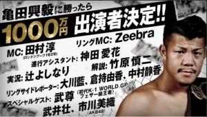 亀田興毅に勝ったら1000万の応募から挑戦者4人を紹介!!まぐれの1発期待www