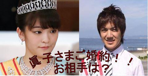 眞子さまの婚約内定発表が9月3日!一時金の額は?その後の儀式は?