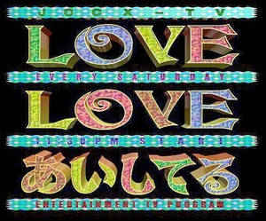 「love love あいしてる」のレギュラーって?Kinki Kids20周年で1夜限り復活!!