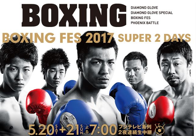 ボクシングフェス2017の対戦カードと開始時間!村田諒太・井上尚弥・八重樫東