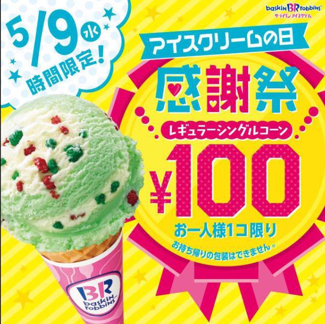 アイスクリームの日はサーティワン2018で、100円実施時間一覧ですよ!!