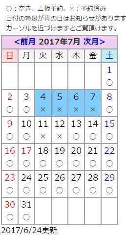 小林麻央 葬儀・告別式