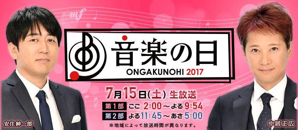 音楽の日2017