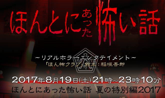 ほんとにあった怖い話2017夏の「死に部屋」のある病院!!北川景子も体験?