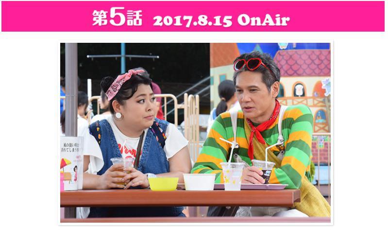 【カンナさーん!】5話見逃し配信動画視聴方法。ネタバレ(あらすじ)と感想!!