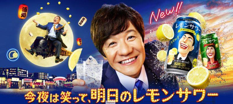 「明日のレモンサワー」 出川ツイストにウッチャンが感激!!