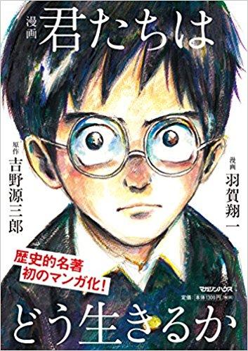宮崎駿「君たちはどう生きるか」題名に使った原本を簡潔に紹介!!