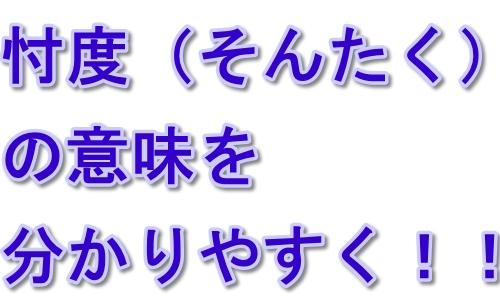 忖度(そんたく)の意味を分かりやすく解説!!