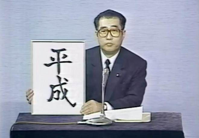 天皇陛下の退位日程はなぜ4月30日?その理由を探る!!