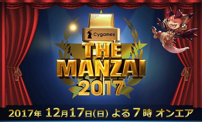 the manzai動画(2017)で新ネタ大笑い!歴代出場者のネタをもう一度