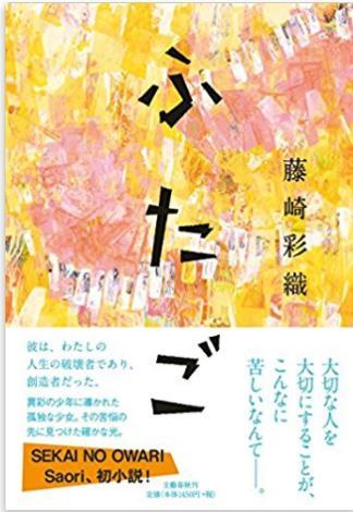 saoriの小説「ふたご」が直木賞はなぜ?異例の候補に驚きの感想!