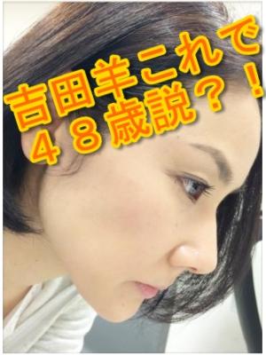 """吉田羊の年齢""""48歳""""説が浮上!?"""