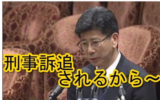 刑事訴追とは簡単に分かりやすく解説!!