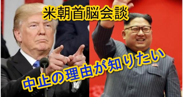 米朝首脳会談の中止の理由は北朝鮮の敵意ある態度なのか?