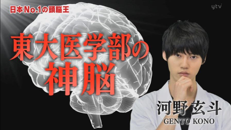 神脳の記憶術とは、如何に!?