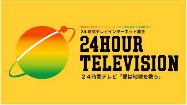 24時間テレビの募金会場とその募金額や使い道がよく知られていない?