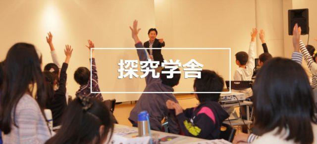 【情熱大陸】宝槻(ほうつき)家が遊んで京大に合格した勉強法とは?探究学舎(娯楽教育の塾)はどこにある?