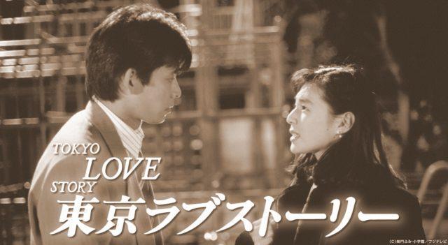 織田裕二&鈴木保奈美のドラマがなぜ?27年の時を経て話題のドラマとは?